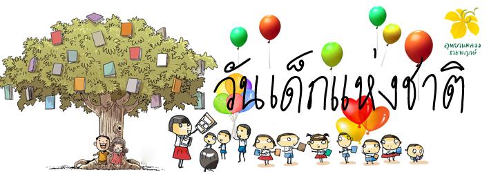 งานวันเด็กแห่งชาติ 11 มกราคม 2557 ณ อุทยานหลวงราชพฤกษ์ จังหวัดเชียงใหม่