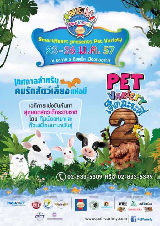 เทศกาลสำหรับคนรักสัตว์เลี้ยงแห่งปี เพ็ท วาไรตี้ ตอนเด็ดสะระตี่ปี 2 วันที่ 23-26 มกราคม 2557 ณ อิมแพ็ค เมืองทองธานี