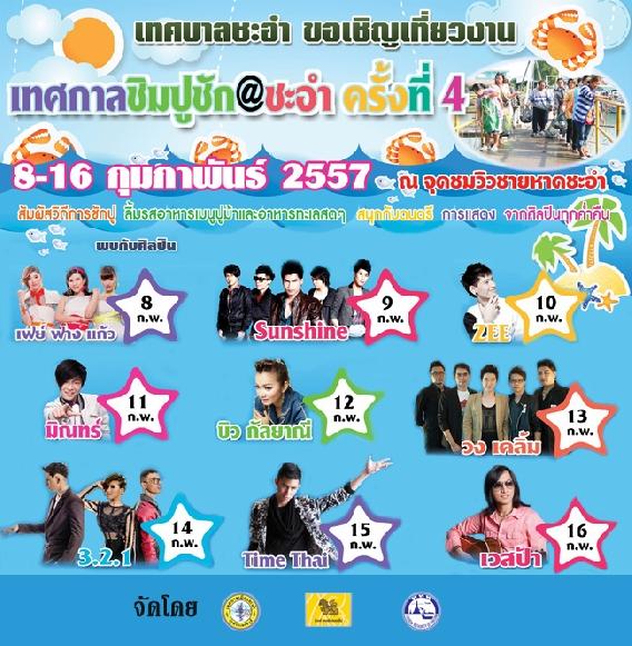 เทศกาลชิมปูชัก 8-16 กุมภาพันธ์ 2557 ณ จุดชมวิวชายหาดชะอำ จังหวัดเพชรบุรี