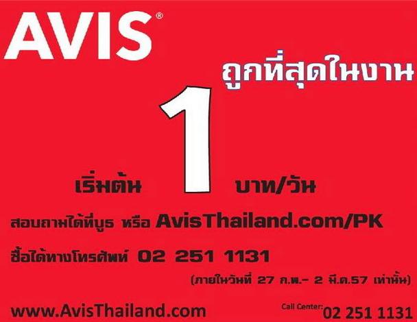 แพคเกจทัวร์และโปรโมชั่น งานไทยเที่ยวไทย ครั้งที่ 30 วันที่ 27 กุมภาพันธ์ - 2 มีนาคม 2557 ณ ศูนย์ประชุมแห่งชาติสิริกิติ์