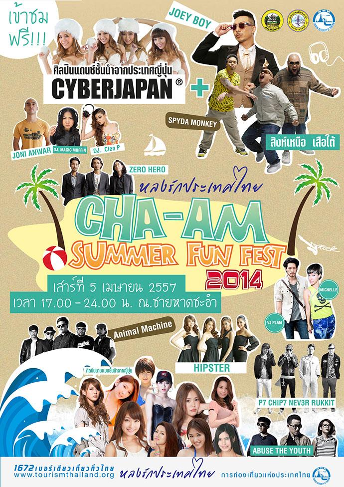 เทศกาลดนตรี Cha-am Summer Fun Fest 2014 วันที่ 5 เมษายน 2557 ณ บริเวณชายหาด ชะอำเหนือ จังหวัดเพชรบุรี