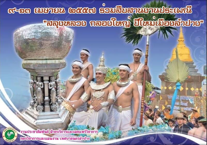 งานประเพณี สลุงหลวงกลองใหญ่ ปีใหม่เมืองลำปาง 9-13 เมษายน 2557 ณ ข่วงนคร ห้าแยกหอนาฬิกา ลำปาง