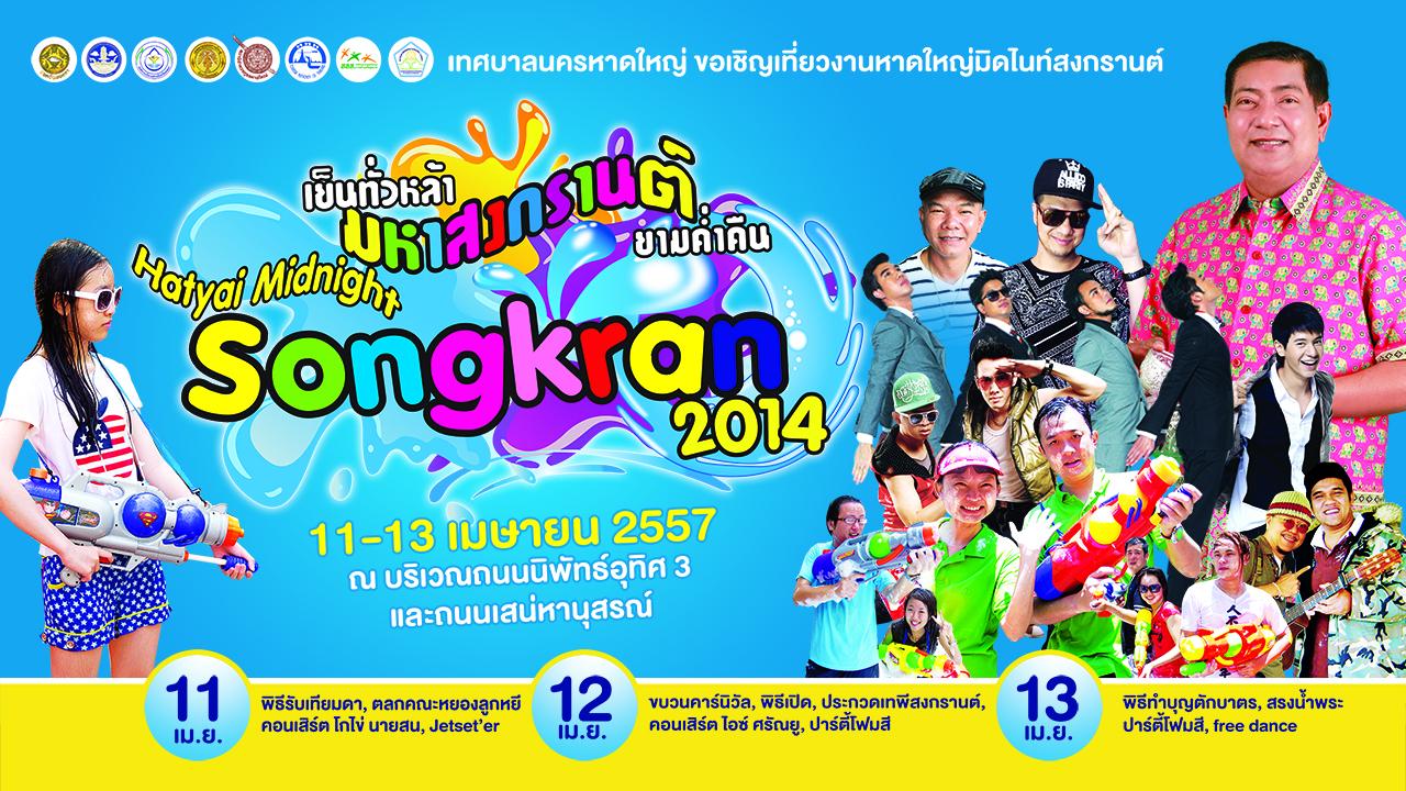 หาดใหญ่มิดไนท์สงกรานต์ (Hatyai Midnight Songkran 2014) 11-13 เมษายน 2557 ณ ใจกลางเมืองหาดใหญ่ ถนนนิพัทธ์อุทิศ 3 ถนนเสน่หานุสรณ์ และบริเวณถนนธรรมนูญวิถี อำเภอหาดใหญ่ จังหวัดสงขลา