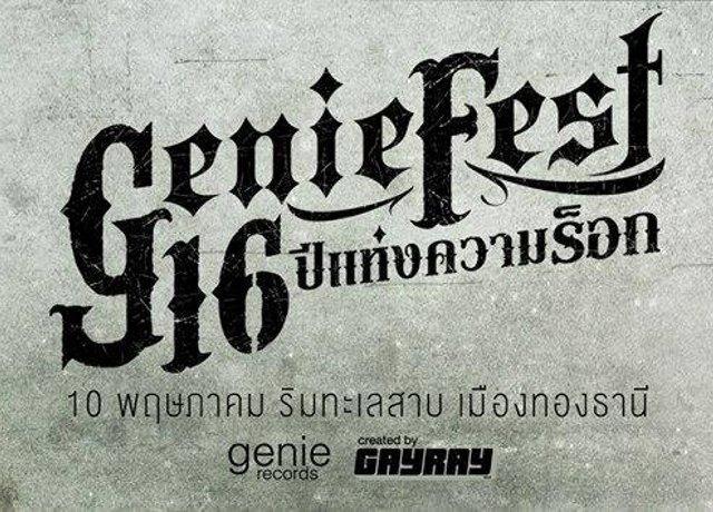 คอนเสิร์ต Genie Fest 16 ปีแห่งความร็อค ในวันที่ 10 พฤษภาคม 2557 ณ ริมทะเลสาบ เมืองทองธานี