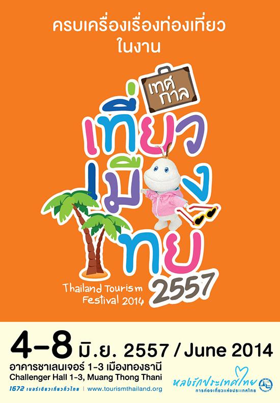 งานเทศกาลเที่ยวเมืองไทย (TTF 2014) 4 - 8 มิถุนายน 2557 ณ อิมแพค เมืองทองธานี