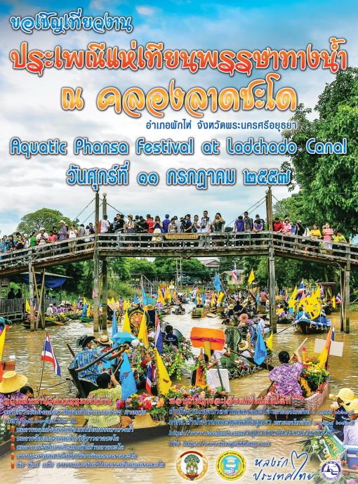เชิญเที่ยวงานประเพณีแห่เทียนพรรษาทางน้ำที่ลาดชะโด 11 กรกฎาคม 2557 ณ คลองลาดชะโด จังหวัดพระนครศรีอยุธยา