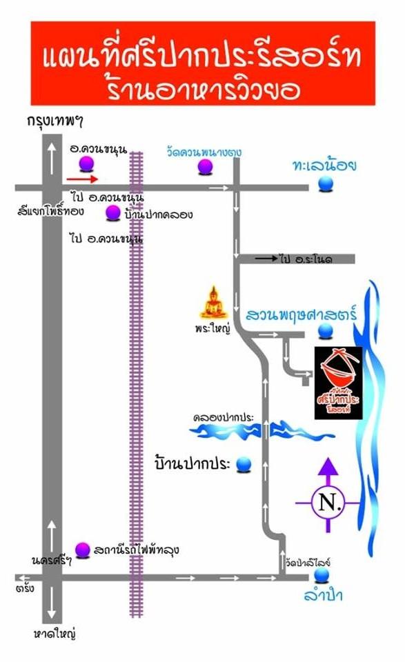 แผนที่เดินทางไปยังศรีปากประ รีสอร์ท (Sripakpra Resort) จังหวัดพัทลุง