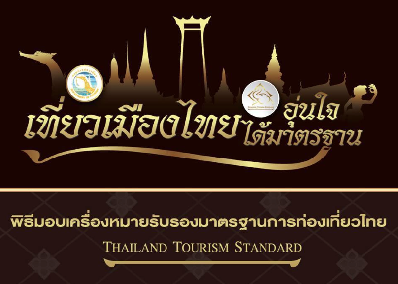 พิธีรับมอบเครื่องหมายรับรองมาตราฐานการท่องเที่ยวไทย ประจำปี พ.ศ.2557