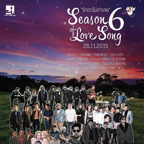 คอนเสิร์ต Season of Love Song 6 (รักเราไม่เก่าเลย) 28 พฤศจิกายน 2558 ณ Veneto ตลาดน้ำ สวนผึ้ง ราชบุรี