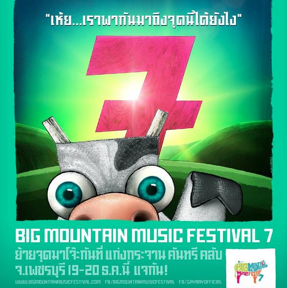 มัน ใหญ่ มาก 7 (Big Mountain Music Festival 7:BMMF7) วันที่ 19-20 ธันวาคม 2558 ณ แก่งกระจาน คันทรี คลับ จังหวัดเพชรบุรี