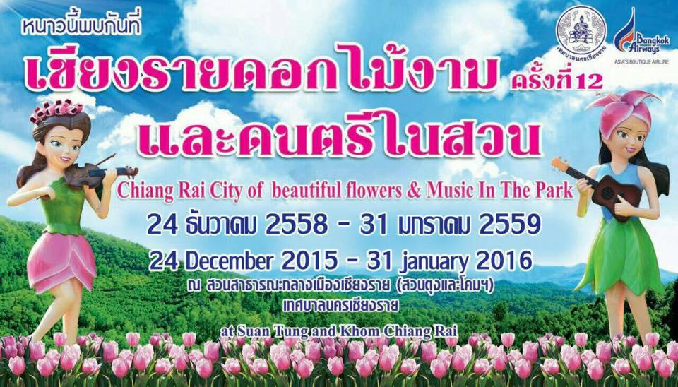 เชียงรายดอกไม้งาม ครั้งที่ 12 และดนตรีในสวน 24 ธันวาคม 2558 - 31 มกราคม 2559 ณ สวนตุงและโคมฯ เทศบาลนครเชียงราย