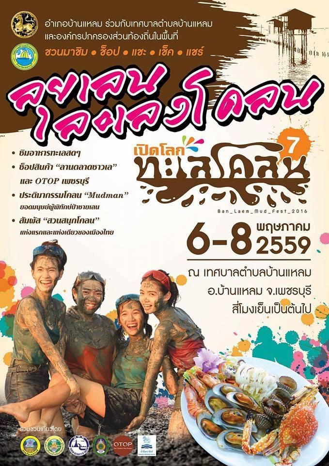 เปิดโลกทะเลโคลน ครั้งที่ 7 วันที่ 6-8 พฤษภาคม 2559 อำเภอบ้านแหลม จังหวัดเพชรบุรี