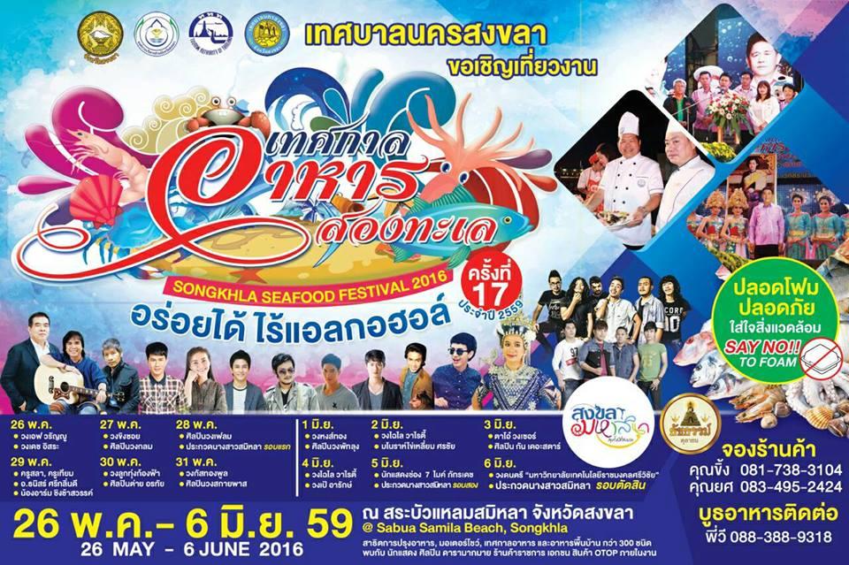 เทศกาลอาหาร 2 ทะเล อร่อยได้ไร้แอลกอฮอล์ ครั้งที่ 17 วันที่ 26 พฤษภาคม – 6 มิถุนายน 2559 ณ บริเวณสระบัว แหลมสมิหลา