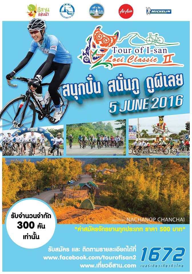 กิจกรรมปั่นจักรยานเชิงท่องเที่ยว Tour of Isan : Loei Classic ll วันที่ 5 มิถุนายน 2559 ณ จังหวัดเลย