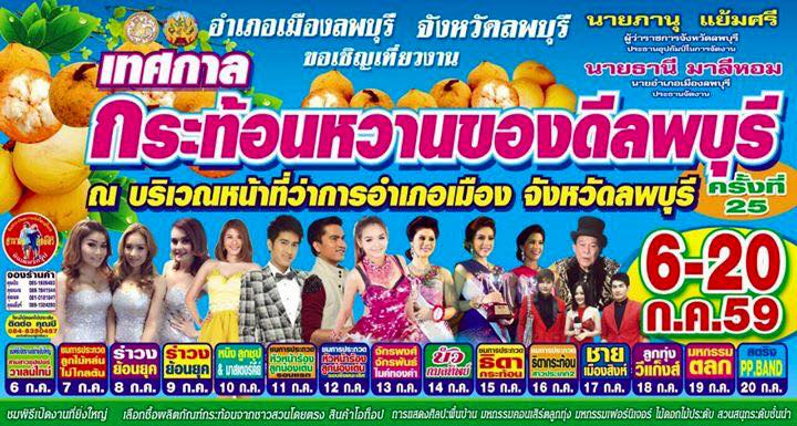 เทศกาลกระท้อนหวานและของดีเมืองลพบุรี ครั้งที่ 25 ประจำปี 2559