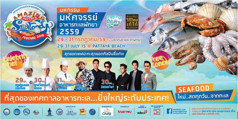 มหกรรมมหัศจรรย์อาหารทะเลพัทยา 2559 ณ บริเวณชายหาดพัทยา (พัทยาเหนือ)