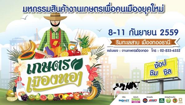 งานเกษตรเมืองทอง 8-11 กันยายน 2559 ณ ริมทะเลสาบ เมืองทองธานี