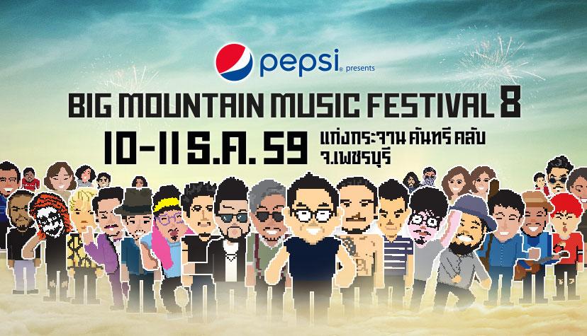 คอนเสิร์ตมัน ใหญ่ มาก 8 (Big Mountain Music Festival 8: BMMF 8) วันที่ 10-11 ธันวาคม 2559 ณ แก่งกระจาน คันทรี คลับ จังหวัดเพชรบุรี