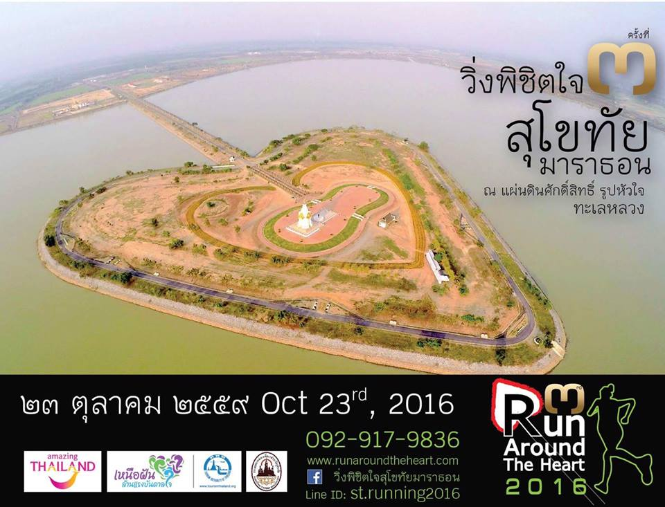 วิ่งพิชิตใจสุโขทัยมาราธอน ครั้งที่ 3 วันที่ 23 ตุลาคม 2559 ณ แผ่นดินศักดิ์สิทธิ์รูปหัวใจ ทะเลหลวง จังหวัดสุโขทัย