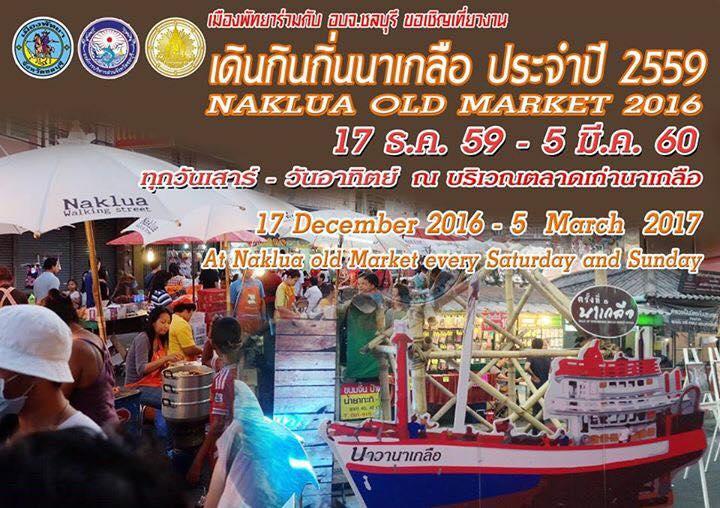 งานเดินกินถิ่นนาเกลือ ประจำปี 2559 ณ ตลาดเก่านาเกลือ เมืองพัทยา จังหวัดชลบุรี