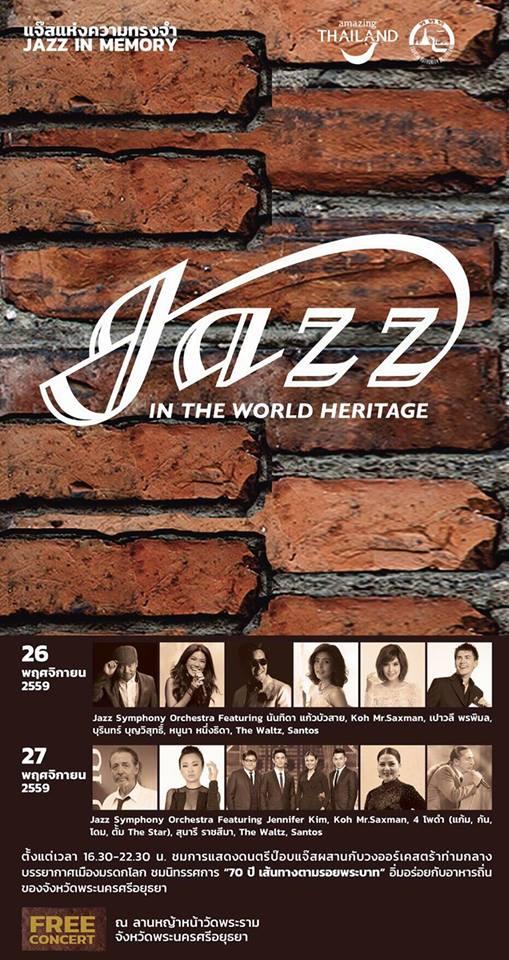 ดนตรีแจ๊สแห่งความทรงจำ (Jazz in Memory) 26 - 27 พฤศจิกายน 2559 ณ ลานหญ้าหน้าวัดพระรามวัด อุทยานประวัติศาสตร์พระนครศรีอยุธยา