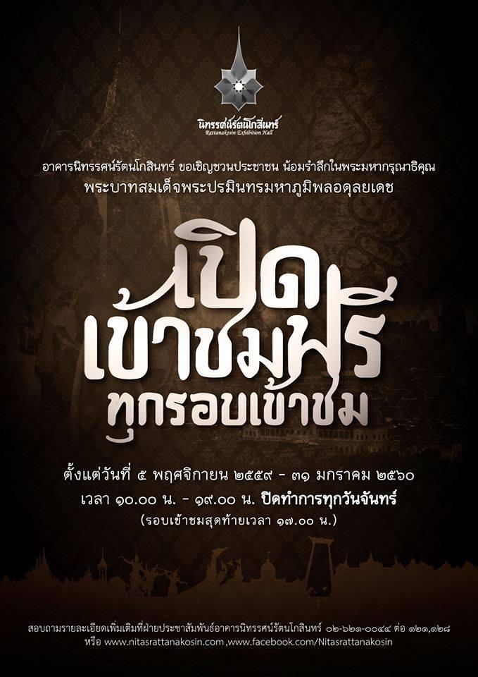 นิทรรศน์รัตนโกสินทร์ (Rattanakosin Exhibition Hall) เปิดให้เข้าชมฟรี 5 พฤศจิกายน  2559 - 31 มกราคม  2560