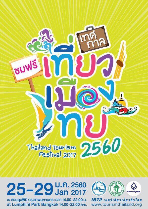 ทศกาลเที่ยวเมืองไทย 2560 (Thailand Tourism Festival 2017) ณ สวนลุมพินี กรุงเทพมหานคร