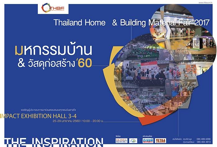 งานมหกรรมบ้านและวัสดุก่อสร้าง 2560 (Thailand Home & Building Material Fair 2017: THBF 2017)