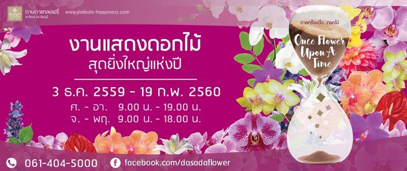 """งานแสดงดอกไม้สุดยิ่งใหญ่แห่งปี กาลครั้งหนึ่งดอกไม้ """"Once Flower Upon A Time""""3 ธันวาคม 2559 - 19 กุมภาพันธ์ 2560 ณ ดาษดาแกลเลอรี่ ปราจีนบุรี"""