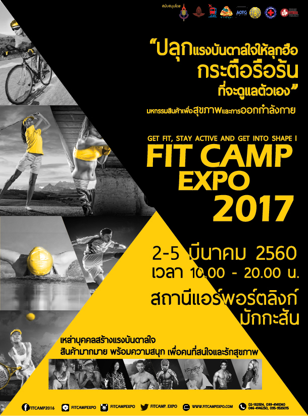 มหกรรมคนรักสุขภาพ FIT CAMP EXPO 2017 วันที่ 2-5 มีนาคม ณ แอร์พอร์ตลิงค์ มักกะสัน