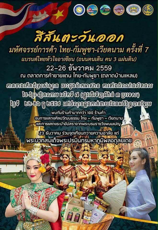 งานสีสันตะวันออก มหัศจรรย์การค้า ไทย-กัมพูชา-เวียดนาม ครั้งที่ 7 แบรนด์ไทยหัวใจอาเซียน (ถนนคนเดิน คน 3 แผ่นดิน) 22-26 ธันวาคม 2559 ณ ตลาดบ้านแหลม จังหวัดจันทบุรี