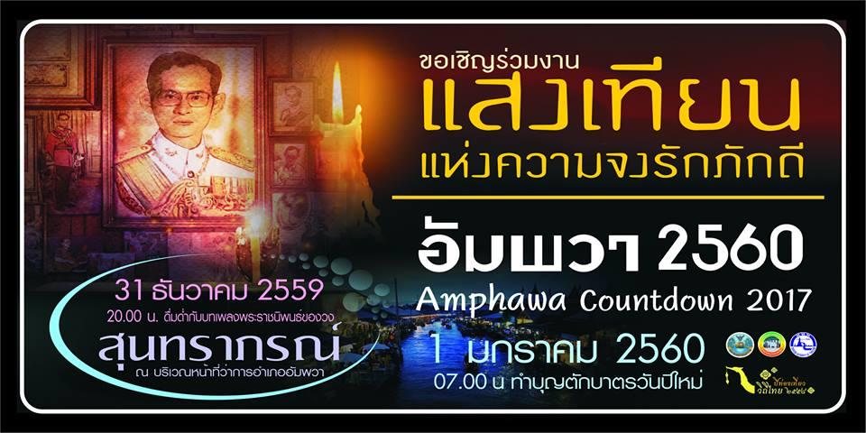 """เทศกาลปีใหม่ 2560 (Amphawa Countdown 2017) """"แสงเทียนแห่งความจงรักภักดี"""" 31 ธันวาคม 2559 ณ หน้าที่ว่าการอำเภออัมพวา จังหวัดสมุทรสงคราม"""