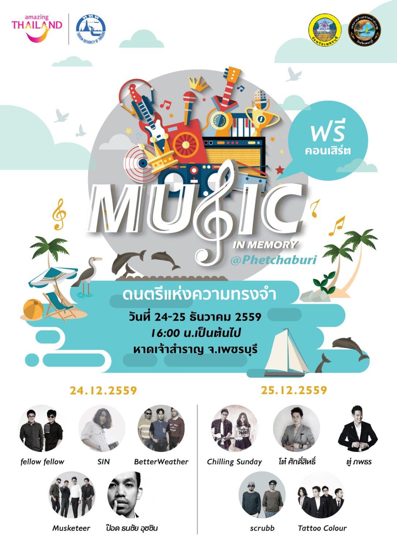 """ฟรีคอนเสิร์ต """"ดนตรีแห่งความทรงจำ : Music in Memory @ Phetchaburi"""" 24 - 25 ธันวาคม 2559 ณ หาดเจ้าสำราญ จังหวัดเพชรบุรี"""