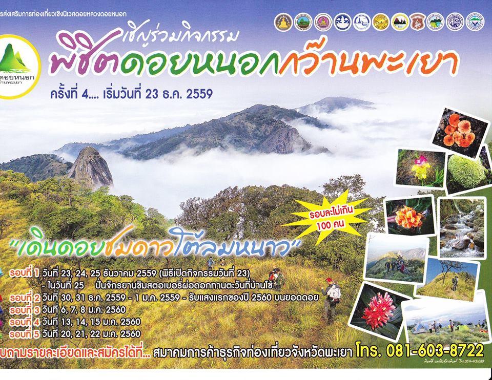 พิชิตดอยหนอกกว๊านพะเยา ครั้งที่ 4 วันที่ 23 ธันวาคม 2559 - 22 มกราคม 2560