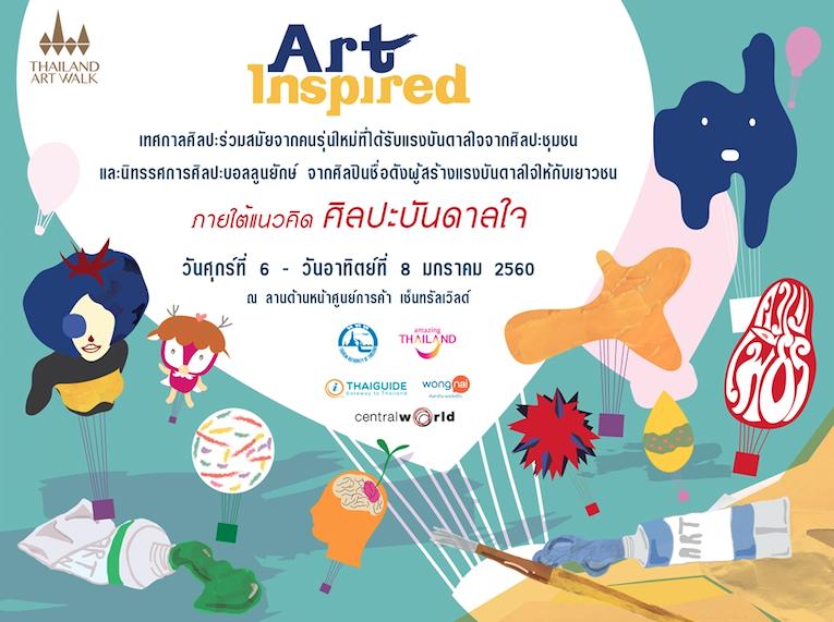 """เที่ยว-ชม-ช้อป-ชิม-ชิล งาน """"Art Inspiredศิลปะบันดาลใจ"""" 6-8 มกราคม 2560 ณ ลานด้านหน้าศูนย์การค้า เซ็นทรัลเวิลด์"""