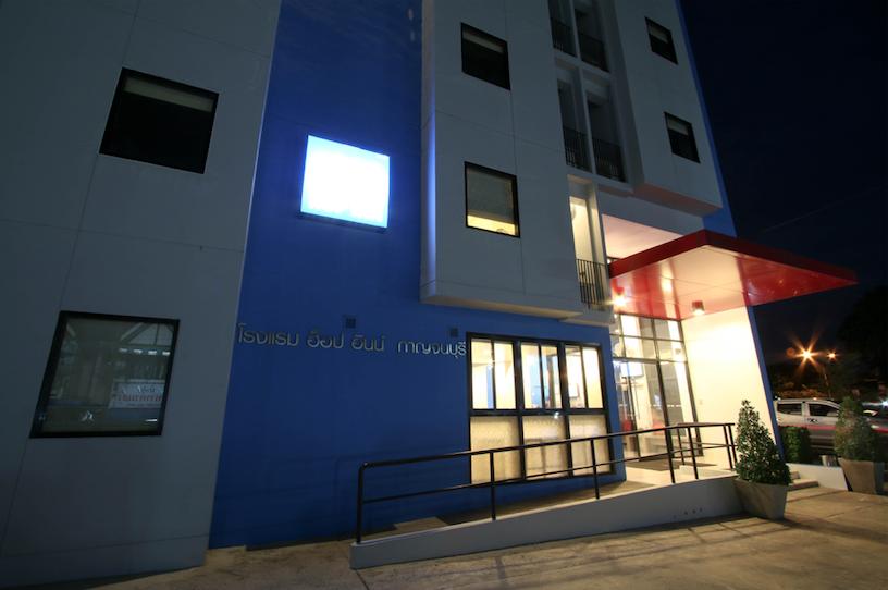 โรงแรมฮ็อป อินน์ กาญจนบุรี (Hop Inn Kanchanaburi) ที่พักจังหวัดกาญจนบุรี