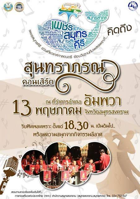 เทศกาลดนตรี ย้อนวันวานกับเพลงเพราะที่คิดถึง คอนเสิร์ตสุนทราภรณ์ 13 พฤษภาคม 2560 ณ ที่ว่าการอำเภออัมพวา จังหวัดสมุทรสงคราม