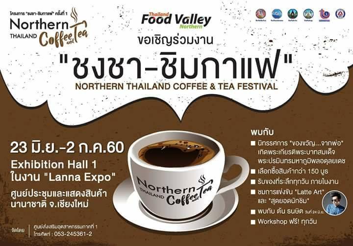 งานชงชา ชิมกาแฟ ครั้งที่ 1 (Northern Thailand Coffee & Tea Festival) วันที่ 23 มิถุนายน - 2 กรกฎาคม 2560 ณ งาน Lanna Expo 2017 เชียงใหม่