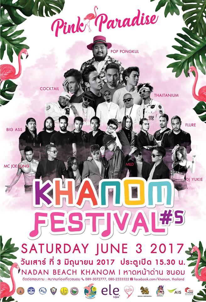 คอนเสิร์ต Khanom Festival#5 ตอน Pink Paradise 3 มิถุนายน 2560 ณ หาดหน้าด่าน ขนอม