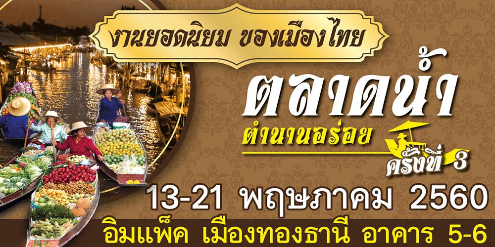 ตลาดน้ำ ตำนานอร่อย ครั้งที่ 3 วันที่ 13-21 พฤษภาคม 2560 ณ อิมแพ็ค เมืองทองธานี