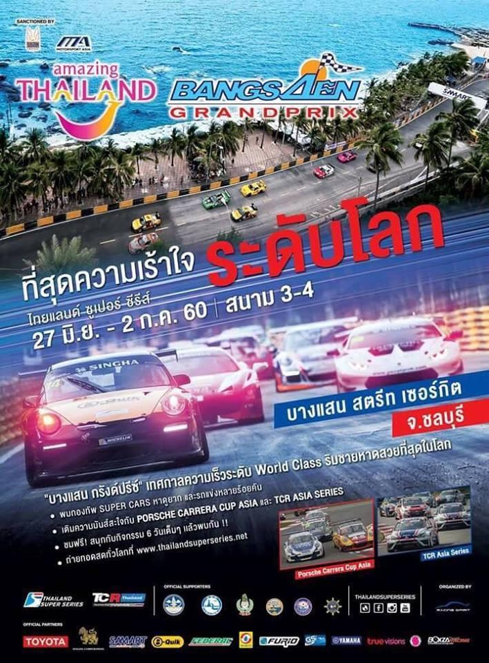 """มหกรรมการแข่งขันรถยนต์ทางเรียบ """"Bangsaen Grand Prix"""" 27 มิถุนายน - 2 กรกฎาคม 2560 ณ บางแสน สตรีท เซอร์กิต จังหวัดชลบุรี"""
