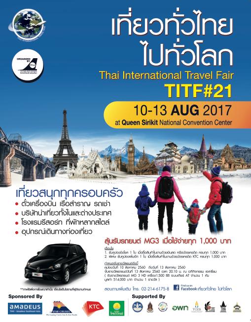เที่ยวทั่วไทย ไปทั่วโลก ครั้งที่ 21 TITF#21 วันที่ 10 - 13 สิงหาคม 2560 ณ ศูนย์ประชุมแห่งชาติสิริกิติ์