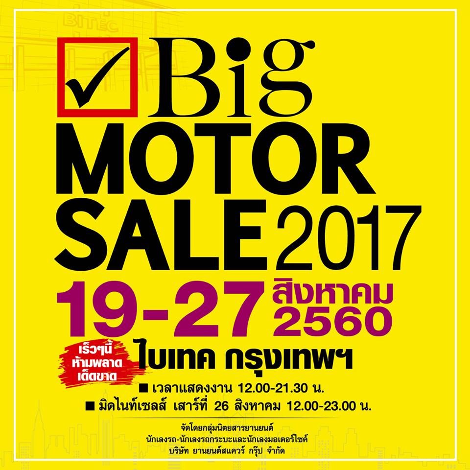 งานมหกรรมยานยนต์ BIG Motor Sale 2017