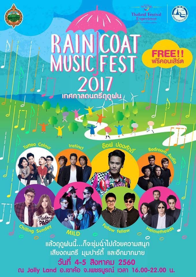 เทศกาลดนตรีฤดูฝน : Rain Coat Music Fest 2017