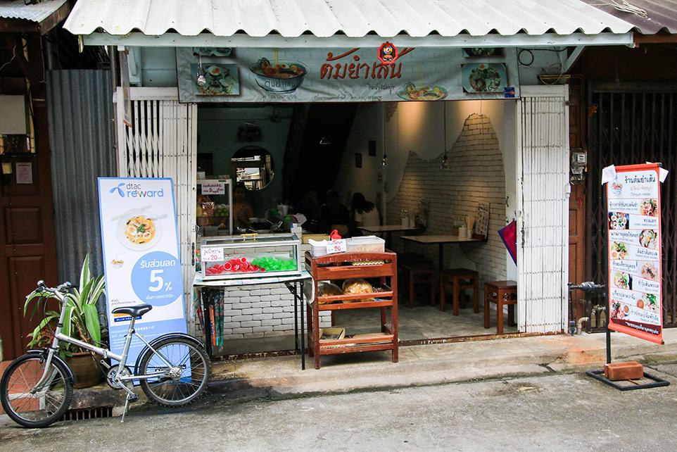 ร้านต้มยำเส้น ริมน้ำจันทบูร จังหวัดจันทบุรี