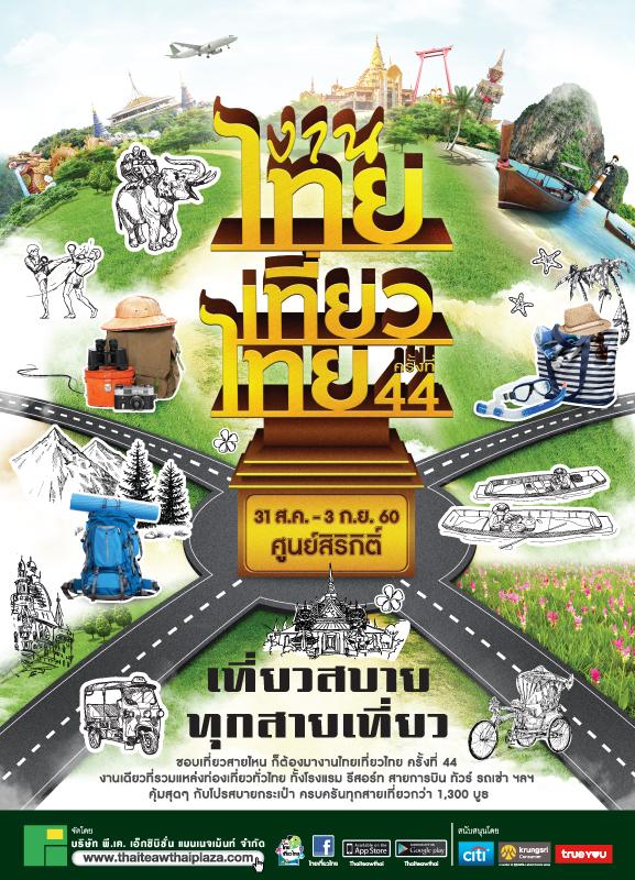 งานไทยเที่ยวไทย ครั้งที่ 44 วันที่ 31 สิงหาคม - 3 กันยายน 2560 ณ ศูนย์การประชุมแห่งชาติสิริกิติ์