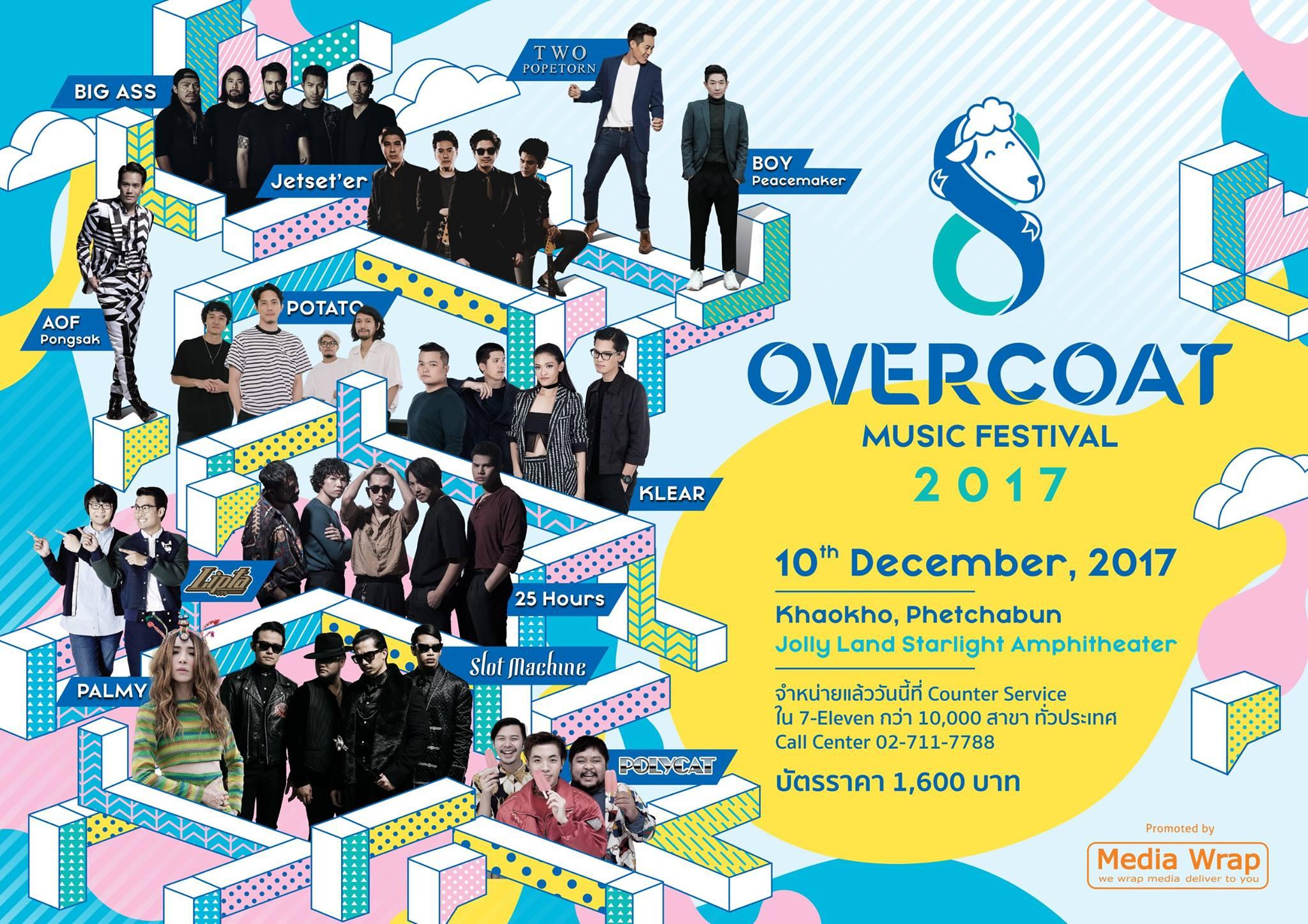คอนเสิร์ต Overcoat music festival 2017