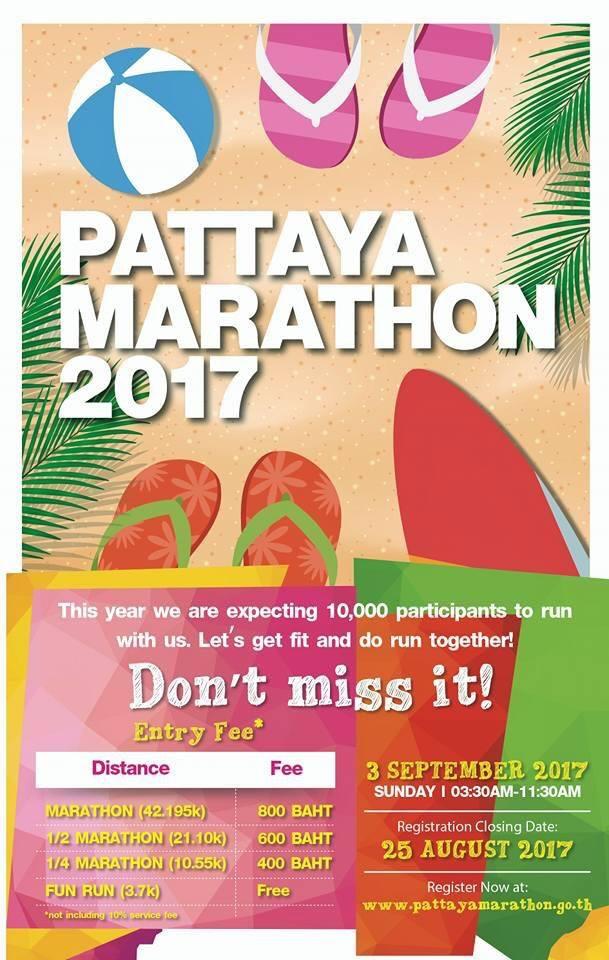 งานวิ่ง Pattaya Marathon 2017 ครั้งที่ 26 วันที่ 3 กันยายน 2560 จังหวัดชลบุรี