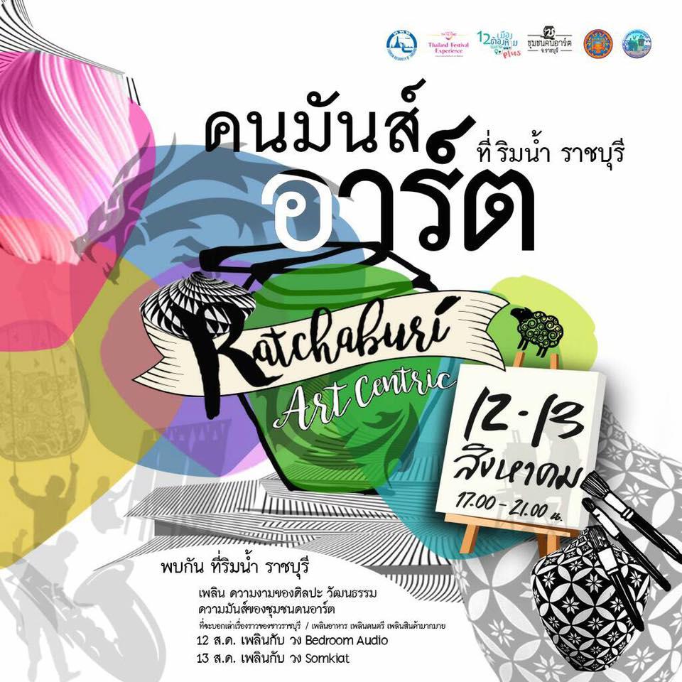 คนมันส์อาร์ต ที่ ริมน้ำ ราชบุรี 12-13 สิงหาคม 2560 ณ ริมน้ำ ราชบุรี