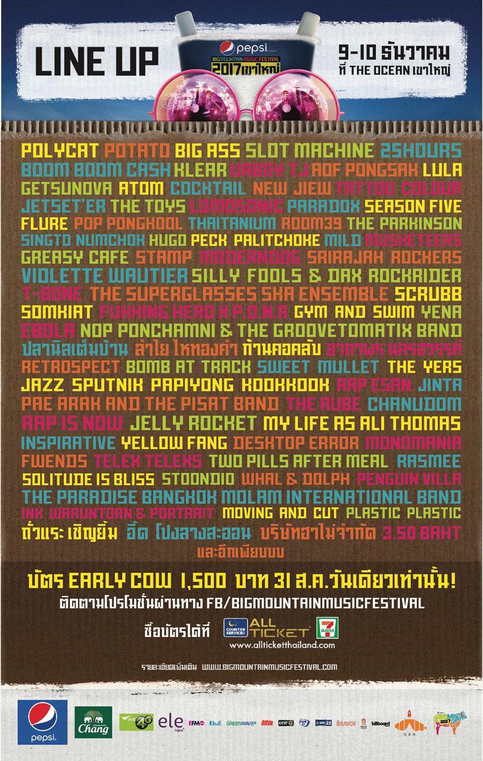 รายชื่อศิลปินในงานคอนเสิร์ตบิ๊กเมาน์เท่น 2560 (Big Mountain Music Festival : BMMF 2017)